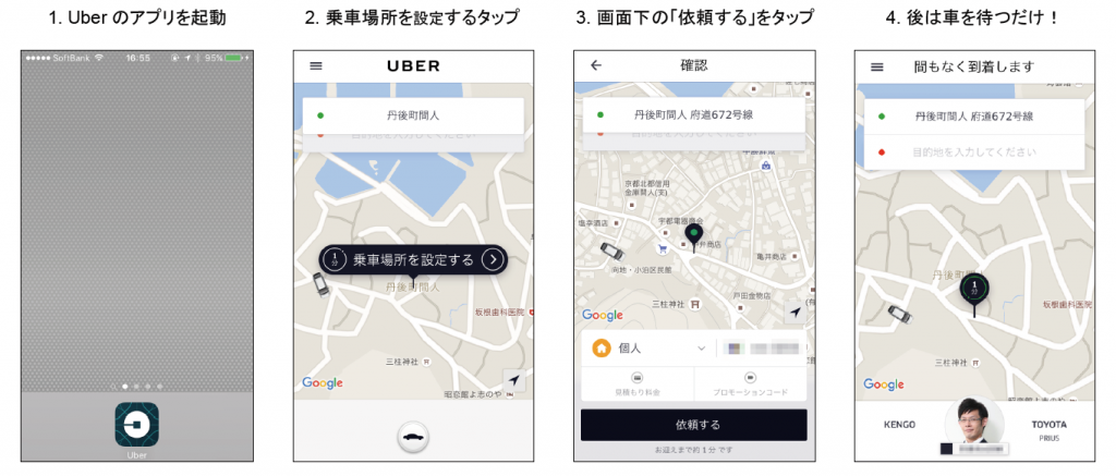 ささえ合い交通_アプリ画面