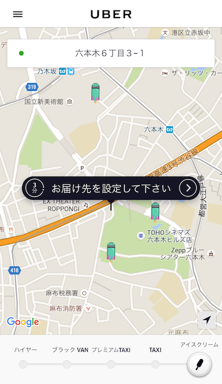 Uberアイスクリーム_スクリーンショット